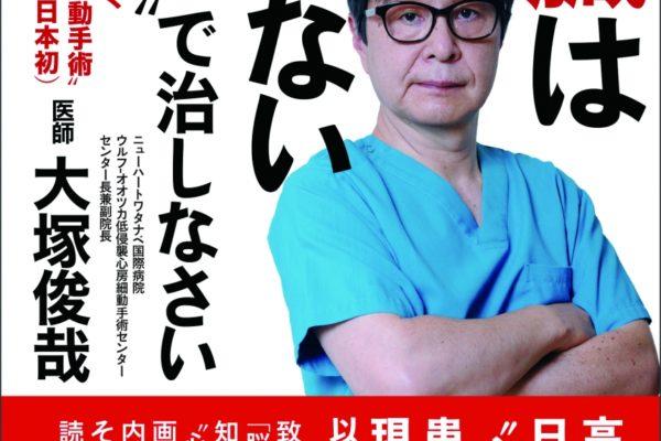 大塚副院長の新刊「心臓は〝切らない手術〟で治しなさい」発売!