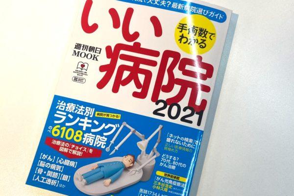 週刊朝日MOOK「手術数でわかるいい病院」に掲載されました