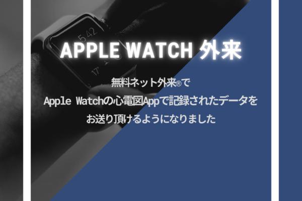 AppleWatch外来を開始いたしました